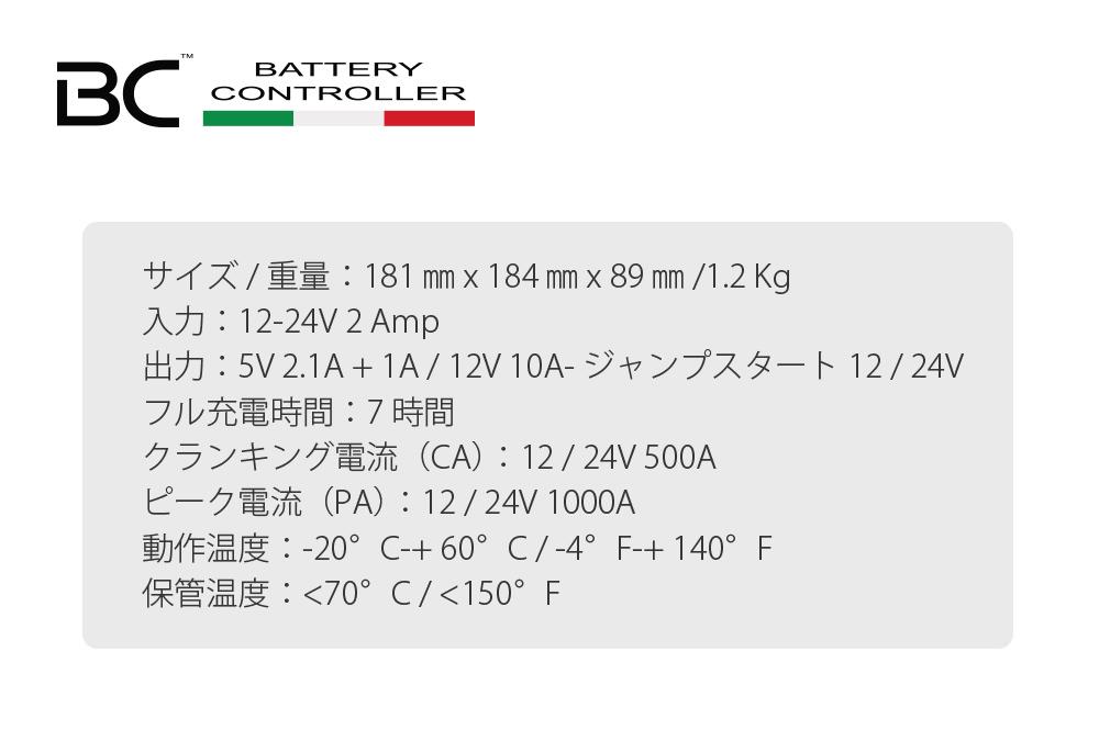 BC BATTERY CONTROLLER / バッテリーコントローラー BC BOOSTER K10000 PRO 12V&24Vオールモデル対応ジャンプスターター