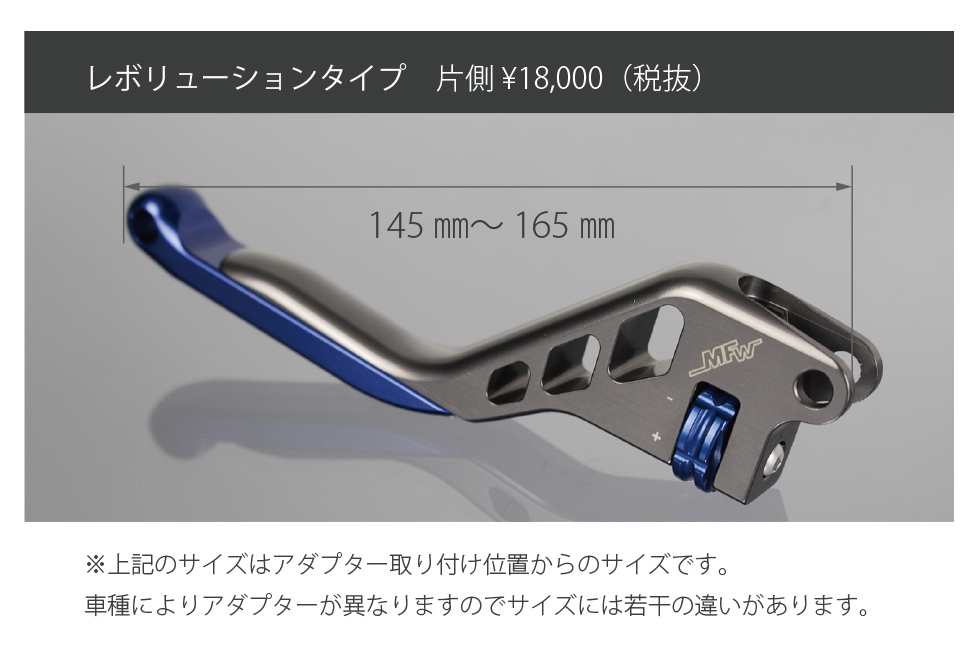 MFW ブレーキレバー/クラッチレバー レボリューションタイプ BMW  R1200R/RS (14-)