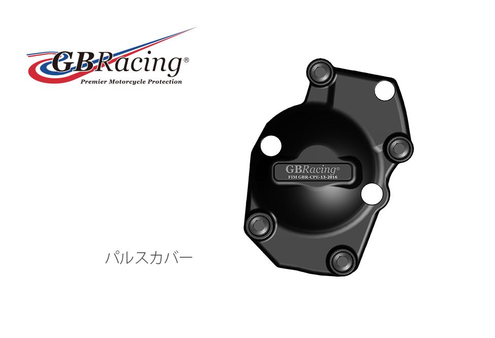 GBRacing FIM公認 エンジンカバー(2次カバー ) TRIUMPH STREET TRIPLE/R (13-16)