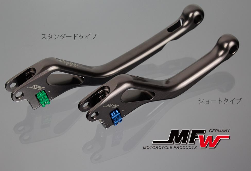 MFW ブレーキレバー/クラッチレバー ショートタイプ KAWASAKI Z250  (13-17)