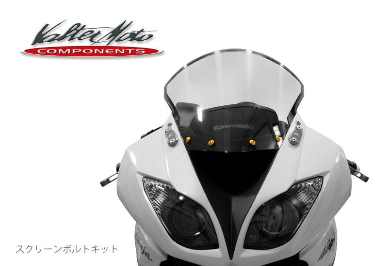 Valter Moto(バルターモト)スクリーンボルトキット アルミ製 KAWASAKI…ZX-10R(04-15)