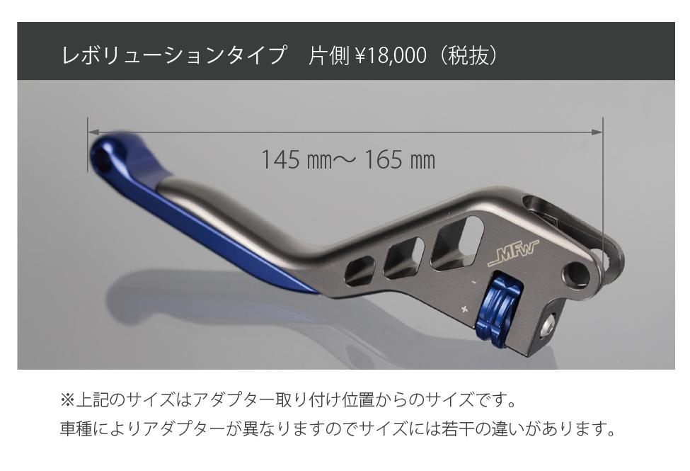 MFW ブレーキレバー/クラッチレバー レボリューションタイプ HONDA  CBR400R  (13-)