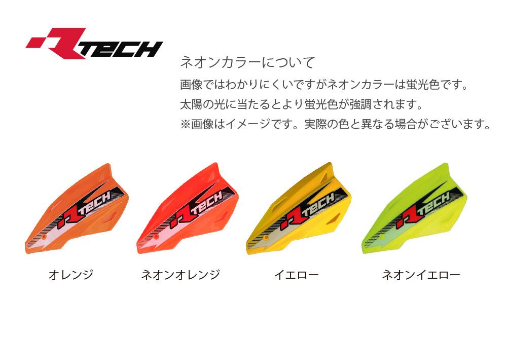 R-TECH(アールテック) フロントブレーキプロテクターセット KAWASAKI  KX250F (06-20)