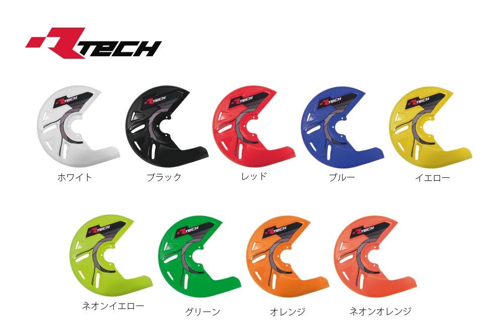 R-TECH(アールテック) フロントブレーキプロテクターセット KAWASAKI  KX450F (06-18)
