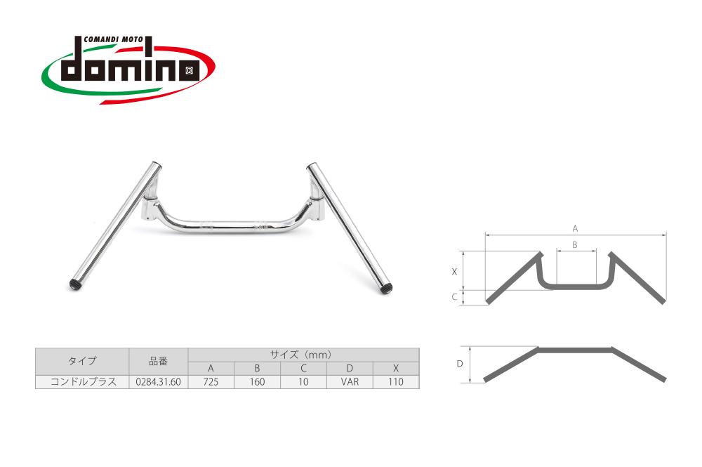 domino(TOMMASELLI) Φ22.2 クロームメッキコンドルプラスハンドル(角度調節可能) イタリア製 汎用