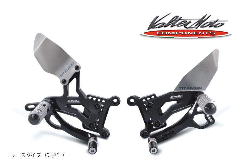 Valter Moto (バルターモト)バックステップ レース APRILIA Tuono V4R/APRC 逆シフト用 (13-17)