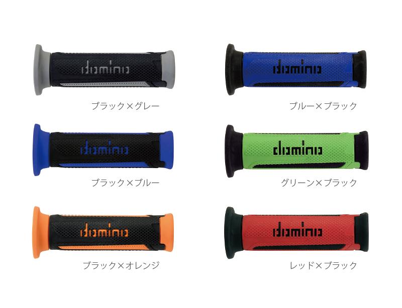 domino グリップ ツーリスモタイプ イタリア製 汎用 在庫あり