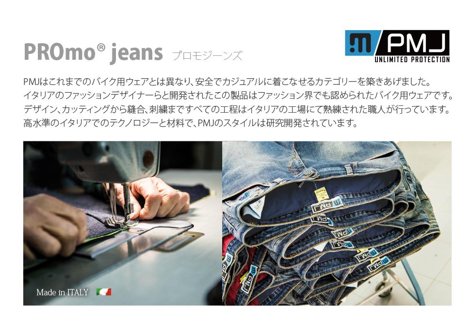SALE30%OFF【送料無料】イタリア製 バイク用デニム PMJ/PROmo jeans(プロモジーンズ)正規販売店 CITY  13oz