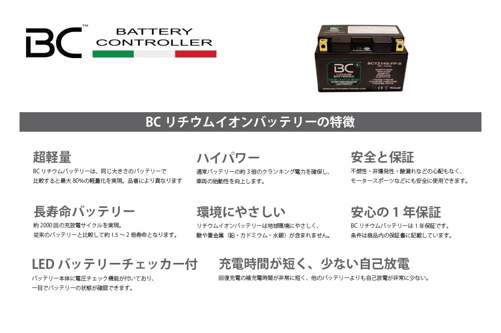 BCバッテリー BC リチウムイオンバッテリー(LiFePO4) BCLFP01