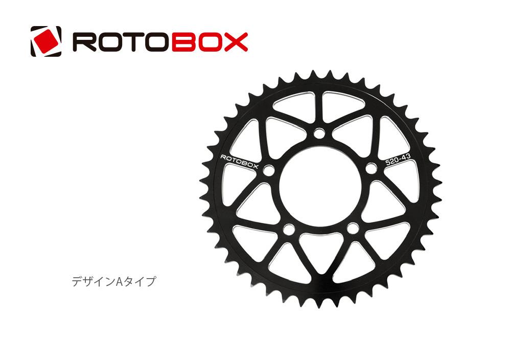 ROTOBOX(ロトボックス) カーボンホイール用 リアスプロケット デザインAタイプ