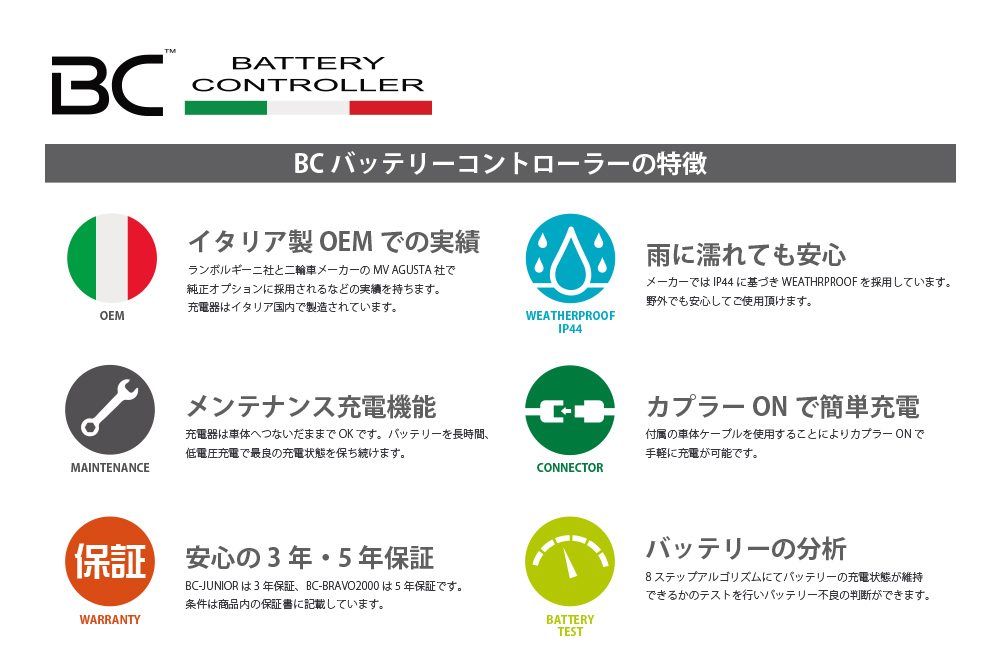 BCバッテリー BC JUNIOR バイク用バッテリーチャージャー&メンテナー