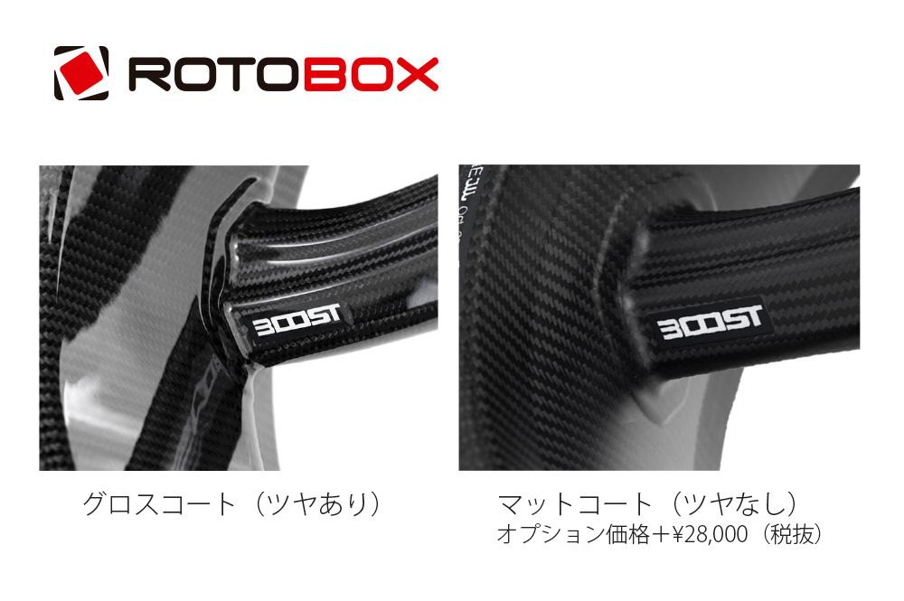 ROTOBOX(ロトボックス) カーボンホイール前後セット BOOST (ブースト) DUCATI Monster1100 (03-)/S4RS/S2R