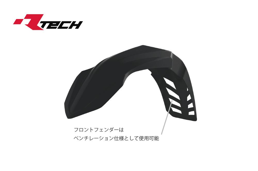 R-TECH(アールテック)  レプリカプラスチックキット YAMAHA YZ250X(16-20)