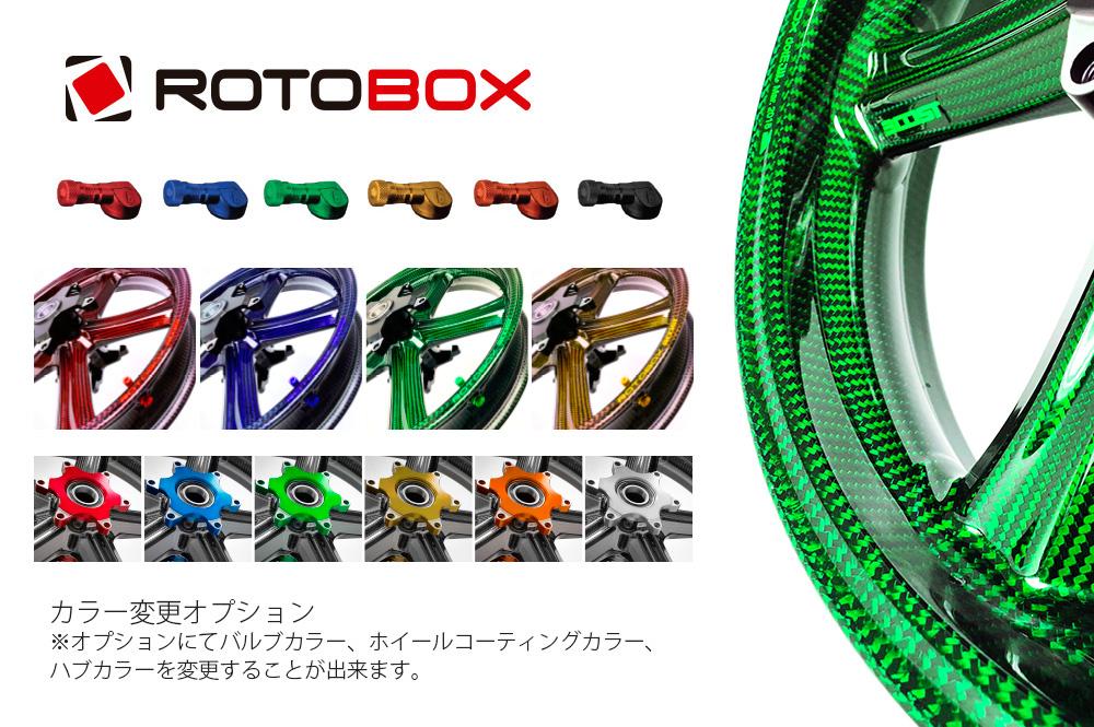ROTOBOX(ロトボックス) カーボンホイールセット BOOST (ブースト) HARLEY-DAVIDSON DynaStreetBob