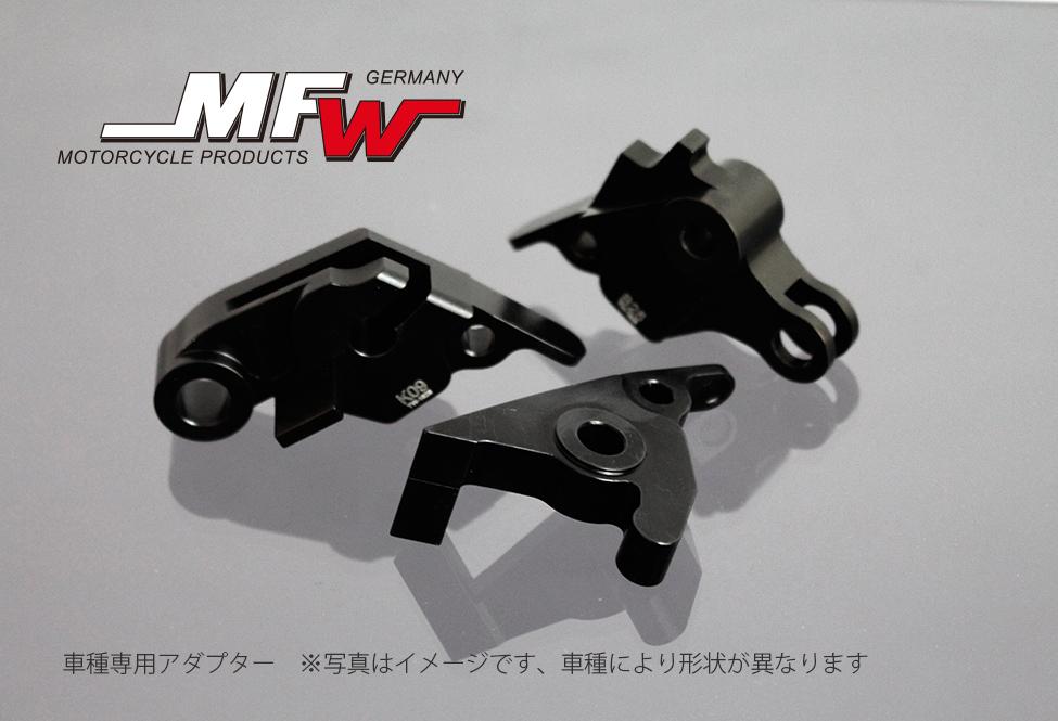 MFW ブレーキレバー/クラッチレバー ショートタイプ TRIUMPH  Speed Triple 1050radial (08-)