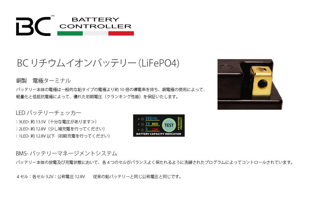 BCバッテリー BC リチウムイオンバッテリー(LiFePO4) 各サイズあり