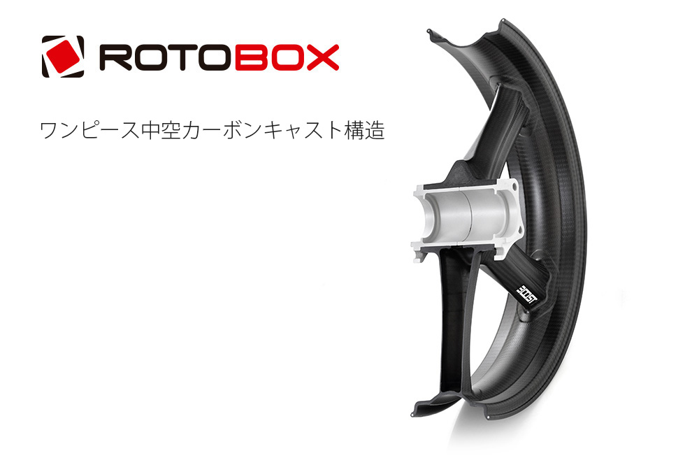 ROTOBOX(ロトボックス) カーボンホイール前後セット BOOST (ブースト) TRIUMPH Speed Triple 1050/RS (11-17)