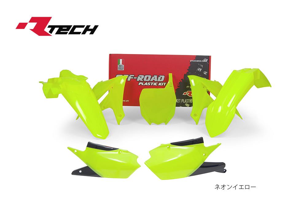 R-TECH(アールテック)  レプリカプラスチックキット YAMAHA YZ250FX(20)