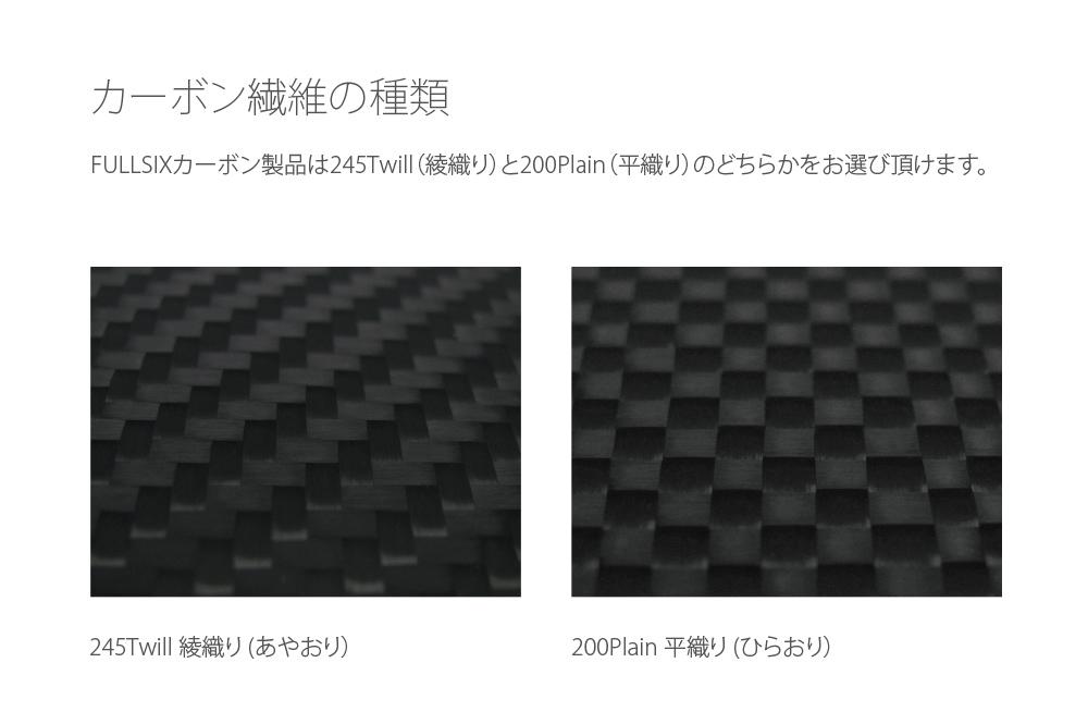 FULLSIX(フルシックス) ドライカーボン製 サイドカバー(3点セット) DUCATI MONSTER1200/821