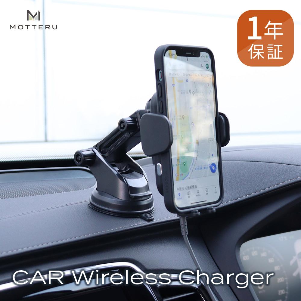 スマートフォンを置くだけ充電 車載用ワイヤレス充電ホルダー(MOT-QI15WCH01-BK)
