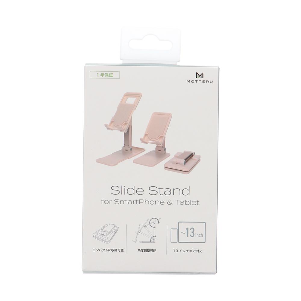 13インチまで対応スライド可動式スタンド スマホ タブレット サイズに合わせて調整&安定 Nintendo Switch対応(MOT-SPSTD05)