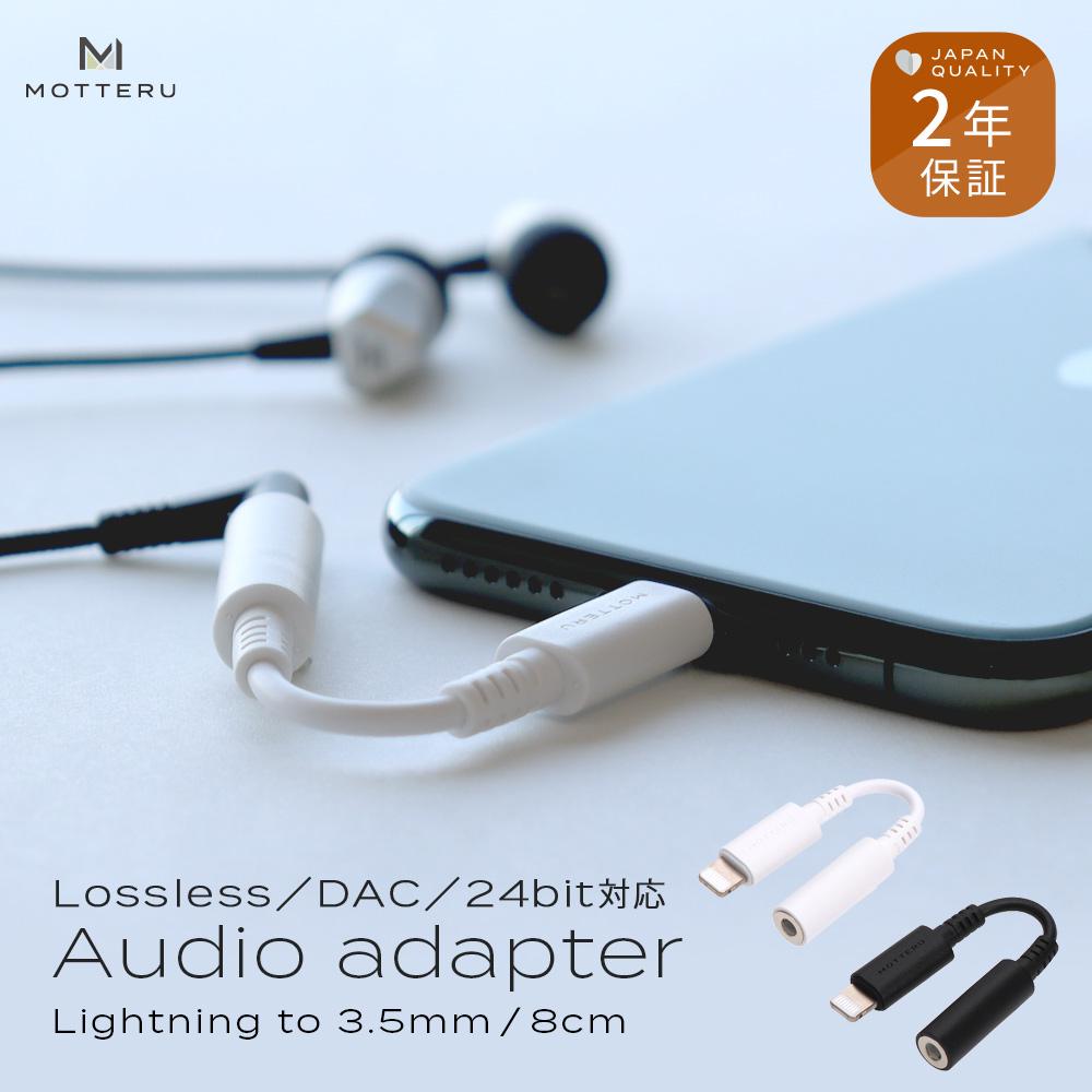 やわらかくて断線に強い Lightning-3.5mmミニプラグ iPhone オーディオ変換ケーブル ロスレス(MOT-LTAUX01)