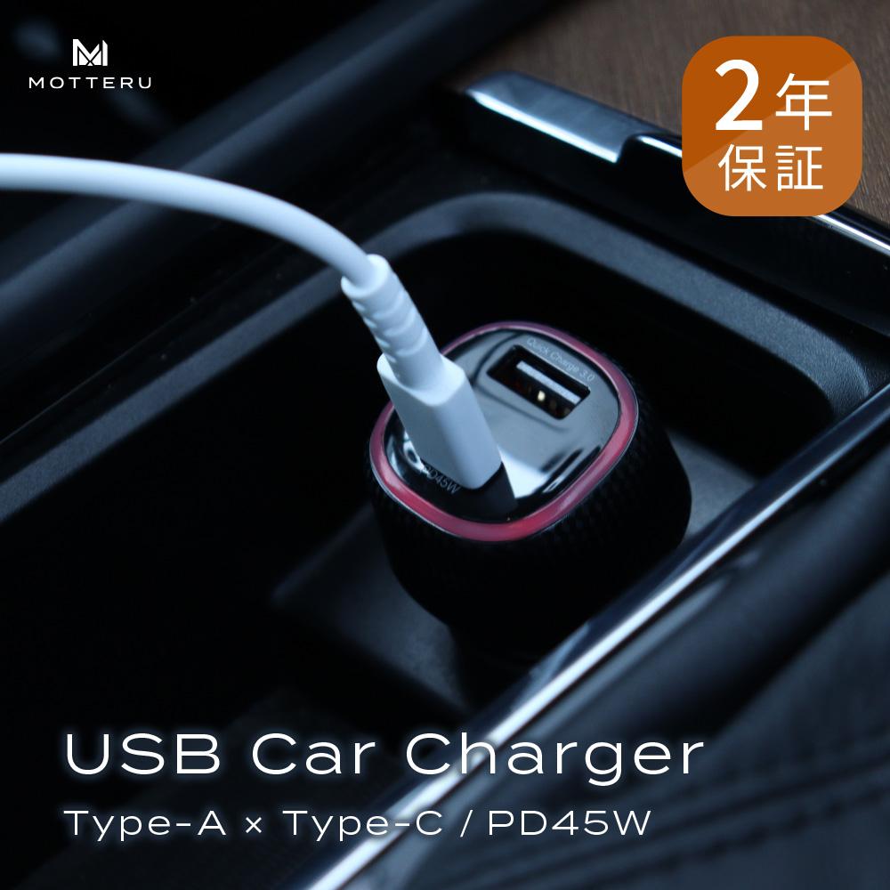 Quick Charge 3.0対応 USB Type-A×1 Power Delivery 45W対応 USB Type-C×1 USB車載充電器(MOT-DCPD45U1-BK)