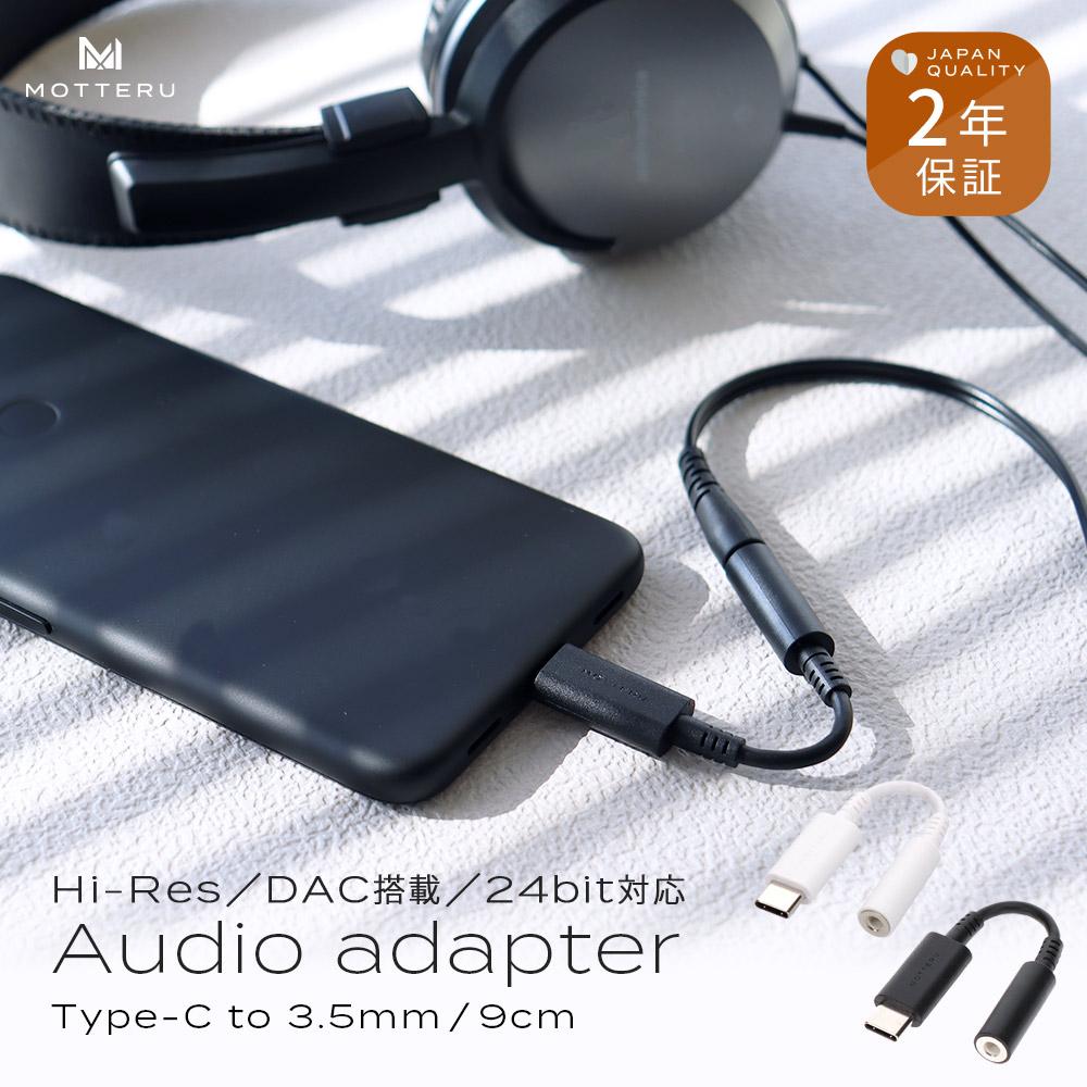 やわらかくて断線に強い ハイレゾ対応 USB Type-C to3.5mmミニプラグ オーディオ変換ケーブル 2年保証(MOT-CAUX01)