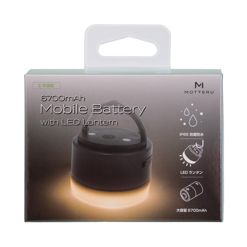 モバイルバッテリー搭載のLEDランタン 充電式で電池不要 アウトドアや災害時に使える 2年保証(MOT-MBLED6701)