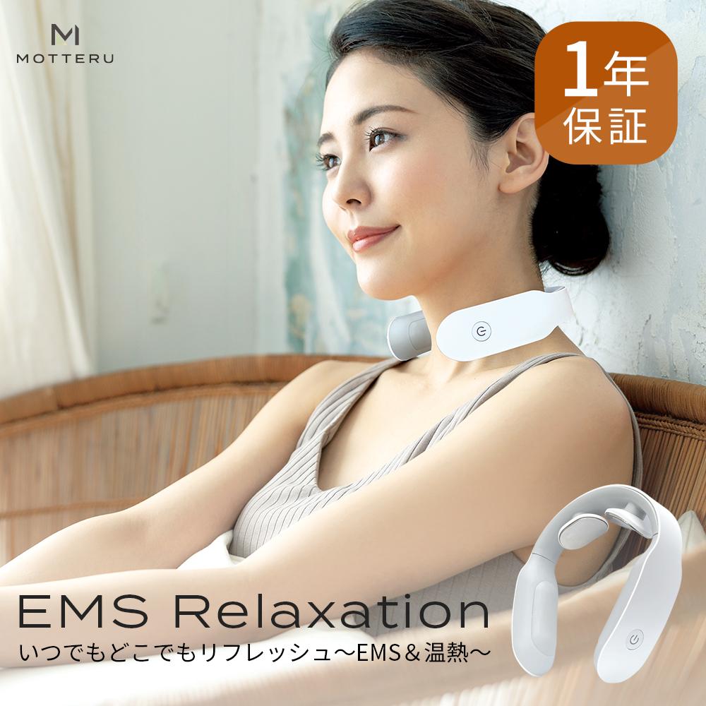 いつでもどこでもリフレッシュ EMS&温感ケア 1年保証(MOT-EMS02)