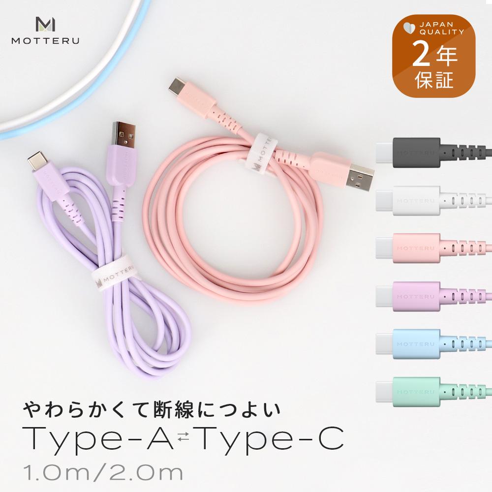 やわらかくて断線に強い Type-A to Type-Cケーブル Quick Charge3.0対応 温度センサー(PTC)搭載 2年保証(MOT-CBACG)