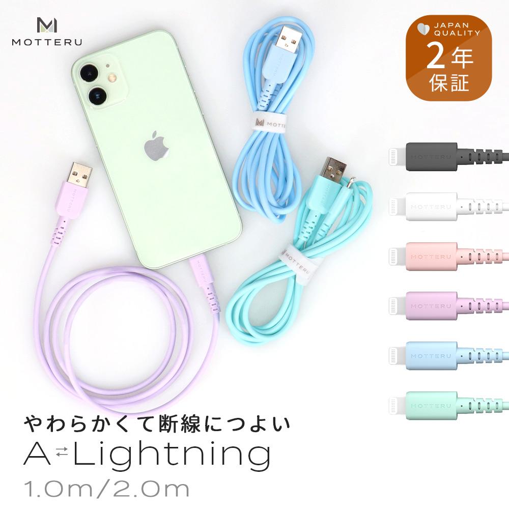 やわらかくて断線に強い Type-A to Lightning 2年保証(MOT-CBALGS)