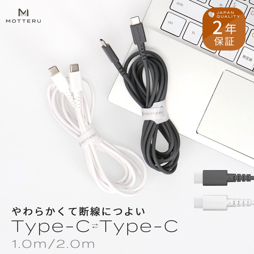 やわらかくて断線に強い Type-C to Type-Cケーブル Quick Charge3.0対応 温度センサー(PTC)搭載 2年保証(MOT-CBCCG)