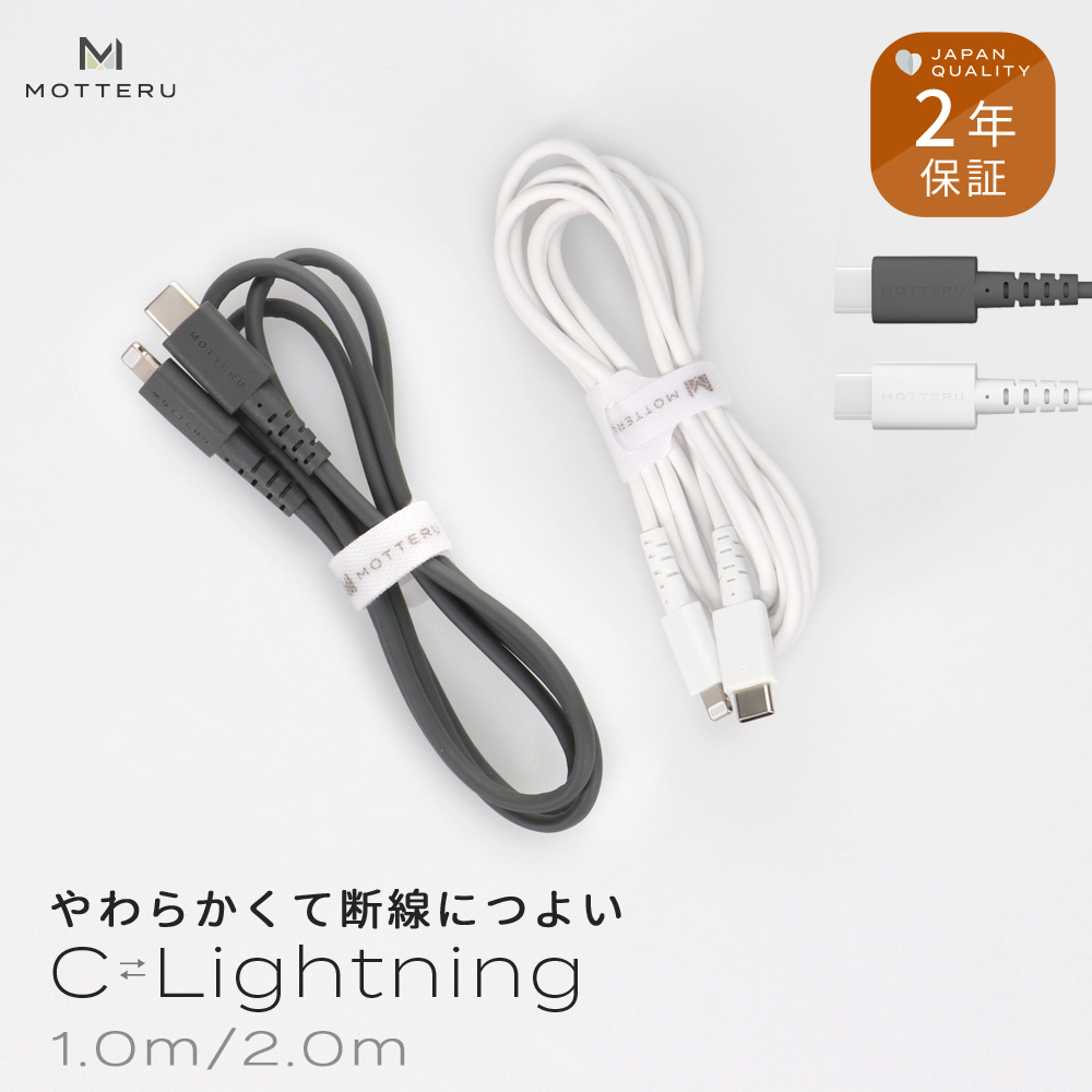 やわらかくて断線に強い Type-C to Lightningケーブル 1m/2m 急速充電&同期 2年保証(MOT-CBCLG)