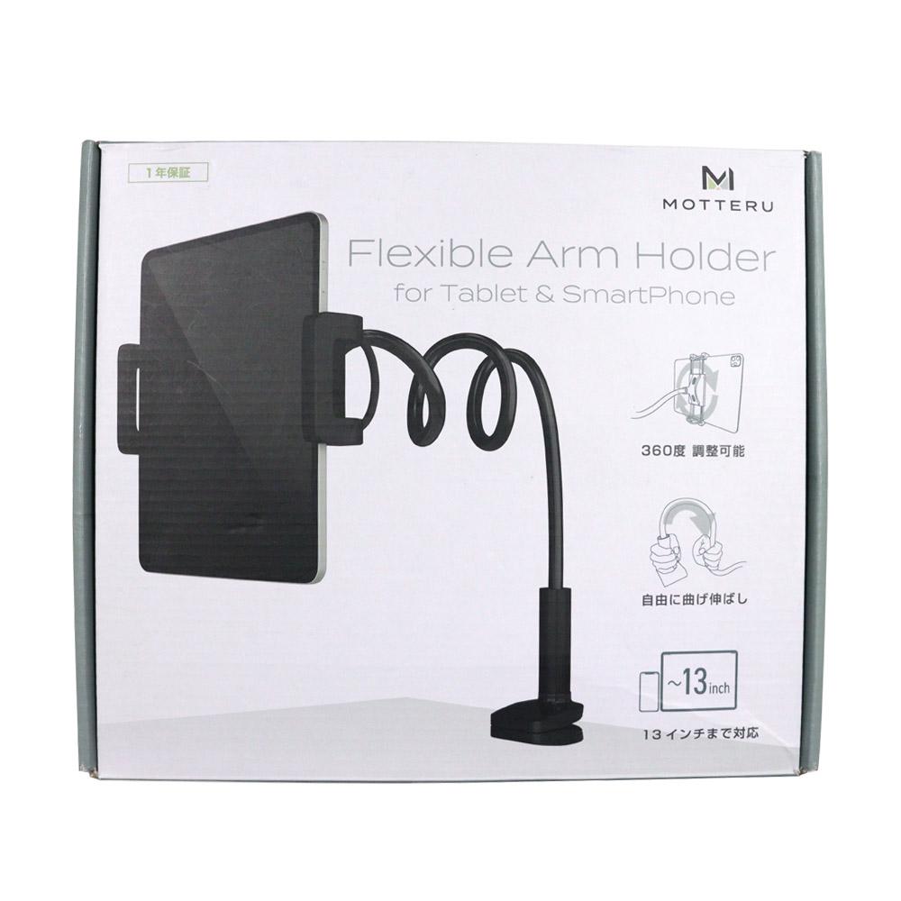 13インチまでのスマホ&タブレットに対応 フレキシブルアームスタンド Nintendo Switch対応 1年保証(MOT-SPSTD04)