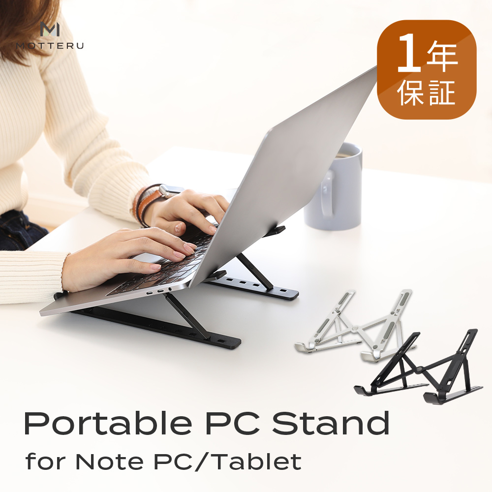 【リニューアル版】6段階角度調整 折りたたみノートPCスタンド 軽量コンパクト タブレット ノートパソコン スタンド 1年保証(MOT-PCSTD02S)
