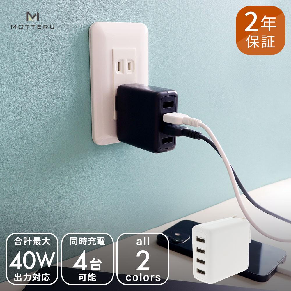 1台でスマートフォンやタブレットなど4台同時充電 USB Type-A×4ポート AC充電器 2年保証(MOT-AC8U4)