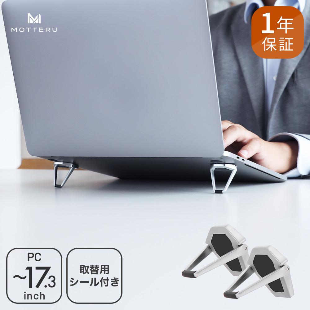 17.3インチまでのノートパソコンに対応 貼り付けるだけ コンパクトメタルノートPCスタンド 1年保証(MOT-PCSTD06)