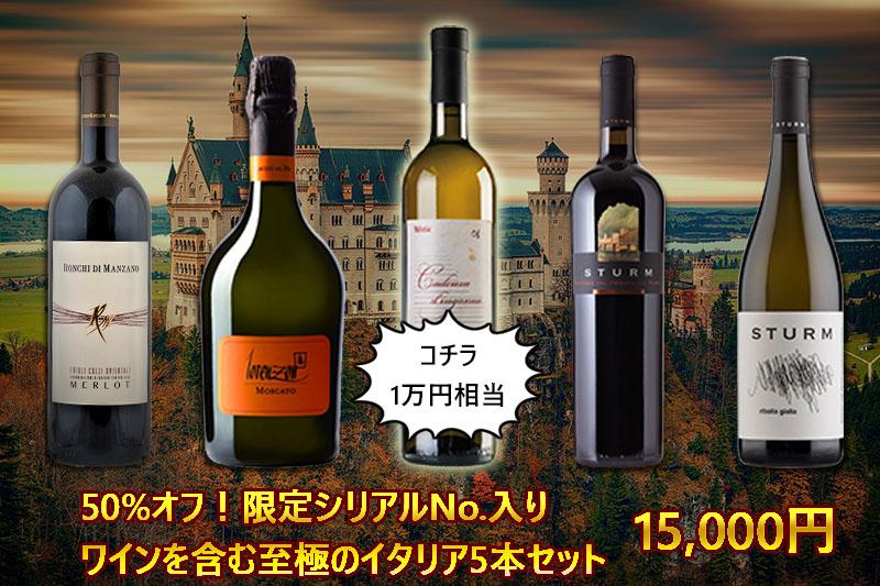 50%オフ!限定シリアルNo.入りワインを含む至極のイタリア5本セット