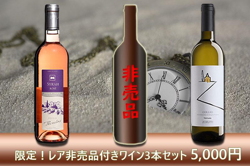 限定!レア非売品付きワイン3本セット (ロゼ、白+シークレット)