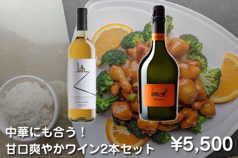 中華にも合う!甘口爽やかワイン2本セット