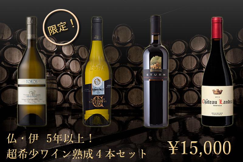 (限定)仏・伊  5年以上!超希少ワイン熟成4本セット