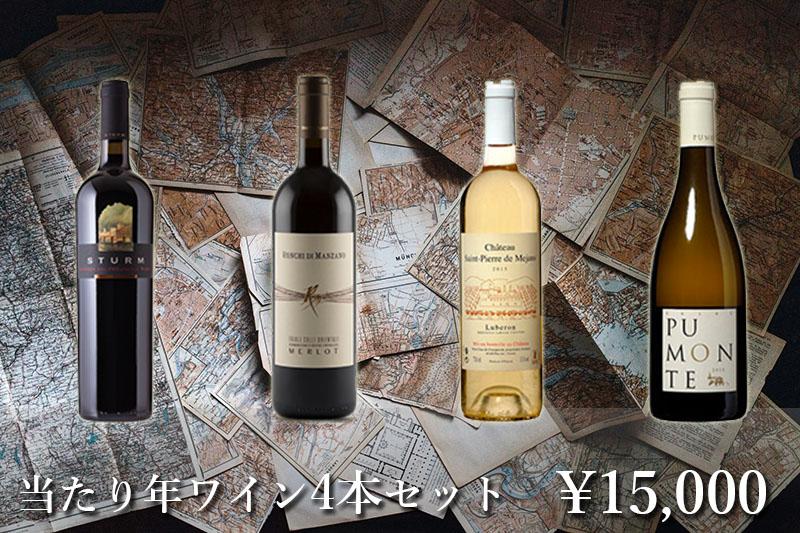 (限定)当たり年ワイン4本セット