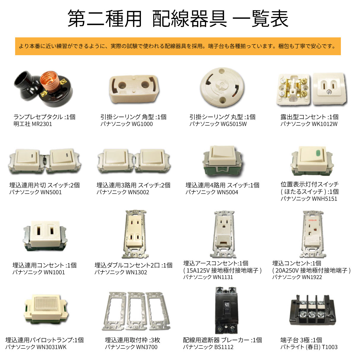 第二種用 電線器具ダブルセット 電線1回分と器具一式 2021年版