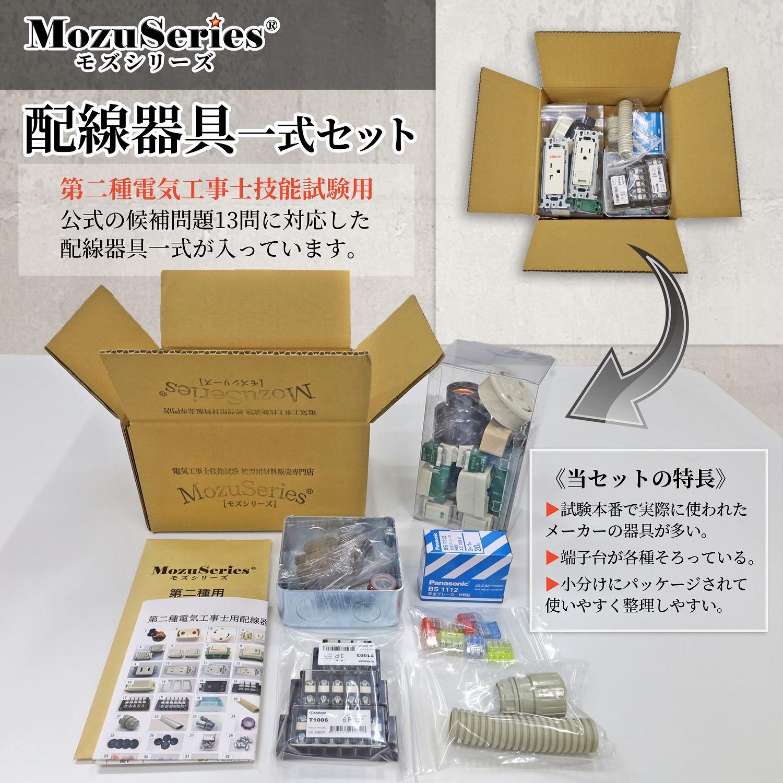 第二種電気工事士 技能試験セット モズシリーズ 器具セット 2020年 練習用材料