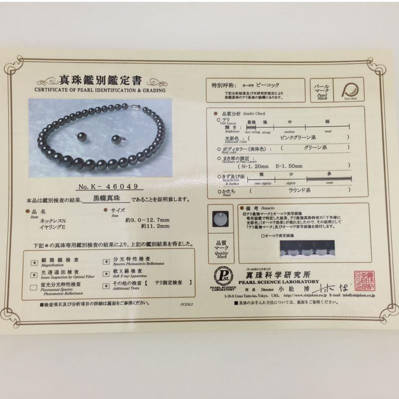 黒蝶真珠ネックレス・イヤリングセット