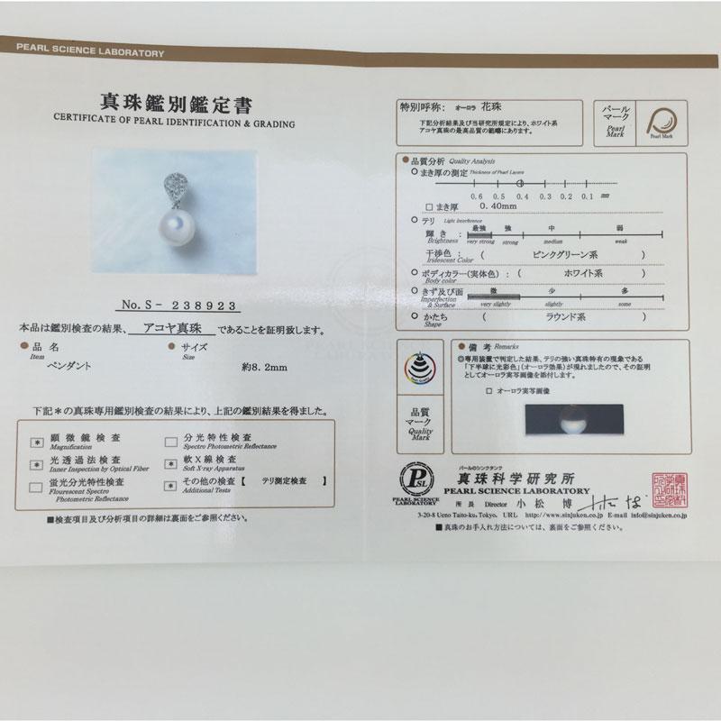 アコヤ花珠真珠ペンダント K18WG