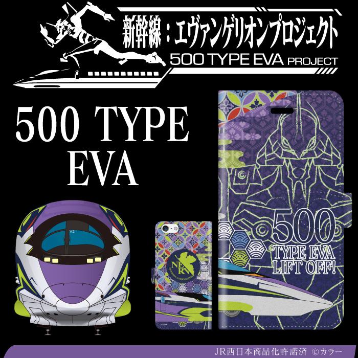 JR西日本 500 TYPE EVA<br>【手帳型ケース:ts1193n2-umc02】<br>送料無料[◆]