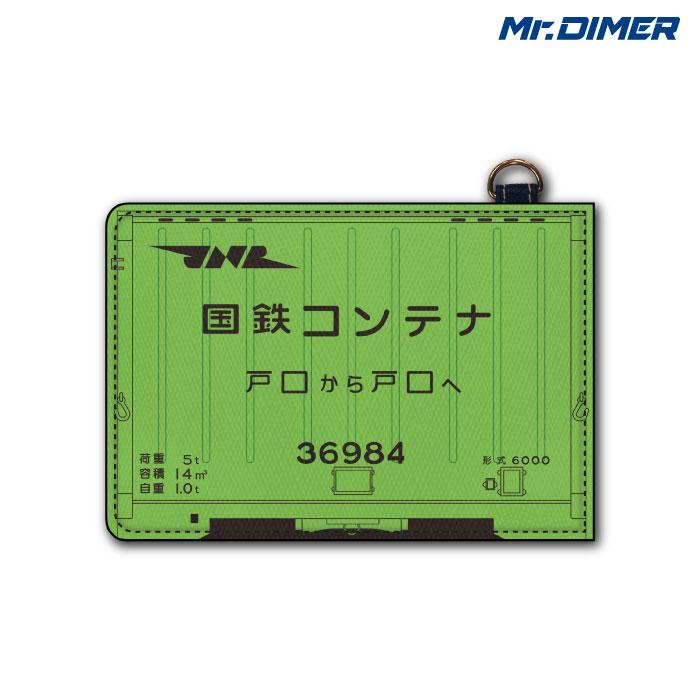 国鉄 6000形 コンテナ<br>【ICカード・定期入れパスケース:ts8002px-ups01】[◆]