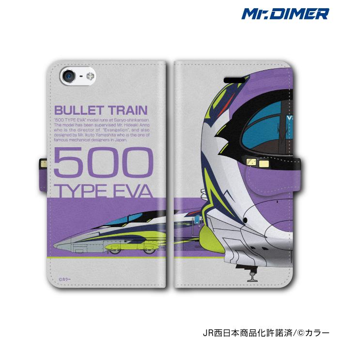 JR西日本 500 TYPE EVA<br>【手帳型ケース:ts1193na-umc02】<br>送料無料[◆]